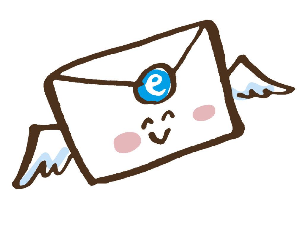 お問い合わせメール